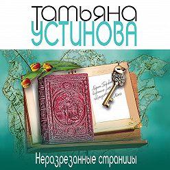 Татьяна Устинова - Неразрезанные страницы
