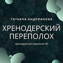 Татьяна Андрианова - Хренодерский переполох