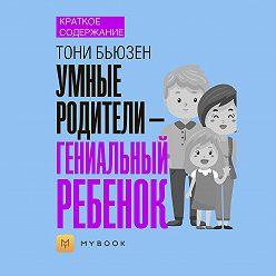 Светлана Хатемкина - Краткое содержание «Умные родители – гениальный ребенок»