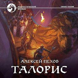Алексей Пехов - Талорис