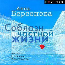 Анна Берсенева - Соблазн частной жизни