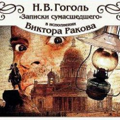 Nikolai Gogol - Записки сумасшедшего