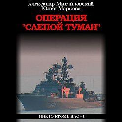 Александр Михайловский - Операция «Слепой Туман»