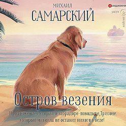 Михаил Самарский - Остров везения