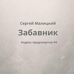 Сергей Малицкий - Забавник