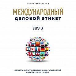 Елена Игнатьева - Бизнес-этикет разных стран: Европа