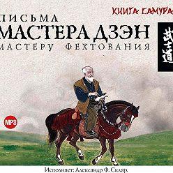 Такуан Сохо - Письма мастера Дзэн мастеру Фехтования
