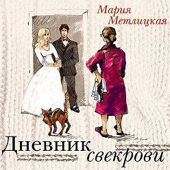 Мария Метлицкая - Дневник свекрови