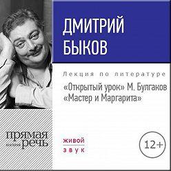 Дмитрий Быков - Лекция «Открытый урок. М. Булгаков – Мастер и Маргарита»