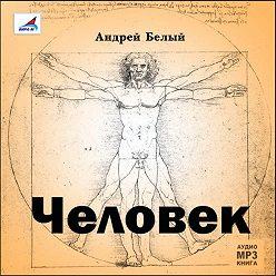 Андрей Белый - Человек
