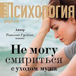Татьяна Гуляева - Не могу смириться с уходом мужа