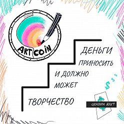 Анна Лобанова - #1 Ирина Мухина - страхи первой волны в творчестве