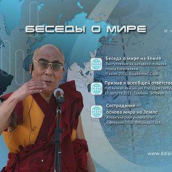 Далай-лама XIV - Беседы о мире на Земле