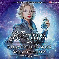 Бронислава Вонсович - В паутине чужих заклинаний