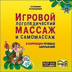 Гурия Османова - Игровой логопедический массаж и самомассаж в коррекции речевых нарушений. MP3