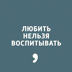 Дима Зицер - Выпуск 3