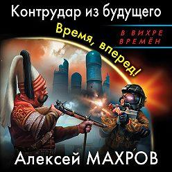 Алексей Махров - Контрудар из будущего. Время, вперед!