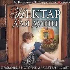 Марина Владимова - Нектар для души. Правдивые истории для детей от 7 до 10 лет