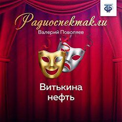 Валерий Поволяев - Витькина нефть