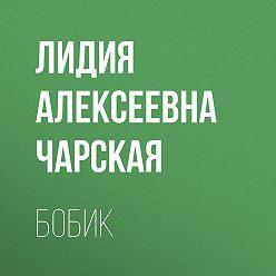 Лидия Чарская - Бобик