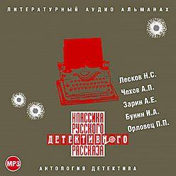 Сборник - Классика русского детективного рассказа № 1