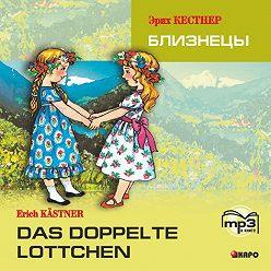 Эрих Кестнер - Das doppelte Lottchen / Близнецы. MP3