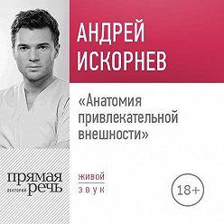 Андрей Искорнев - Лекция «Анатомия привлекательной внешности»