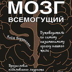 Кайя Норденген - Мозг всемогущий. Путеводитель по самому незаменимому органу нашего тела