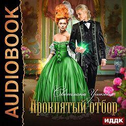 Светлана Ушкова - Проклятый отбор