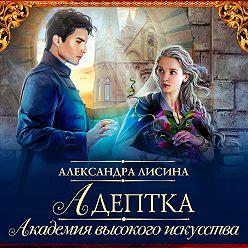 Александра Лисина - Адептка