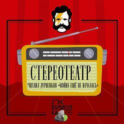 Михаил Дурненков - Война ещё не началась