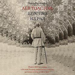 Павел Басинский - Лев Толстой. Бегство из рая