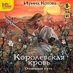 Ирина Котова - Королевская кровь. Огненный путь