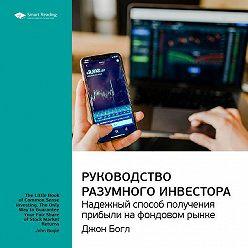 Smart Reading - Ключевые идеи книги: Руководство разумного инвестора. Надежный способ получения прибыли на фондовом рынке. Джон Богл