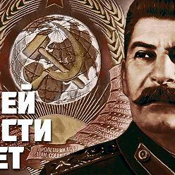 Дмитрий Пучков - Александр Зиновьев - Нашей юности полёт