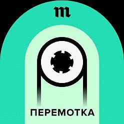 Алексей Пономарев - Новый сезон «Перемотки»! История России в семейных аудиозаписях