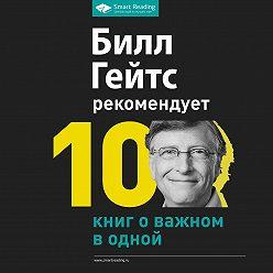 Сборник - Билл Гейтс рекомендует…