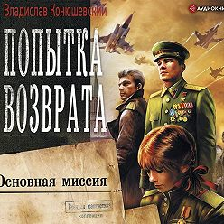 Владислав Конюшевский - Попытка возврата. Основная миссия