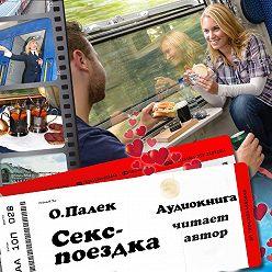 Олег Палёк - Секс-поездка
