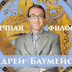 Андрей Баумейстер - Лекция 13. Философия Аристотеля