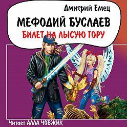 Дмитрий Емец - Билет на Лысую гору