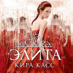 Кира Касс - Элита