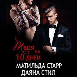 Матильда Старр - Твоя на 10 дней