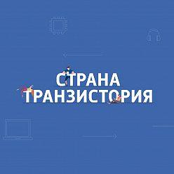 Павел Картаев - 14 января Microsoft прекратит поддержку Windows 7 и 10