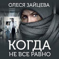 Олеся Зайцева - Когда не всё равно