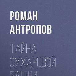 Роман Антропов - Тайна Сухаревой башни