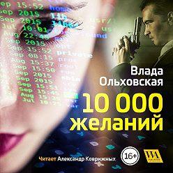 Влада Ольховская - 10000 желаний