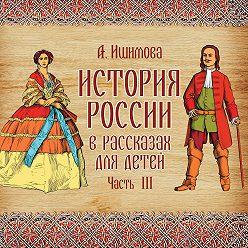Александра Ишимова - История России в рассказах для детей. Выпуск 3