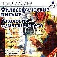 Петр Чаадаев - Философические письма. Апология сумасшедшего