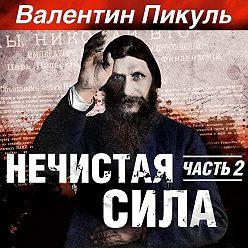 Валентин Пикуль - Нечистая сила (часть 2-я)